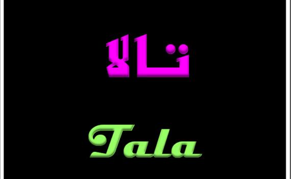 معنى اسم تالا