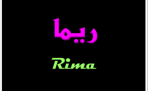معنى اسم ريما
