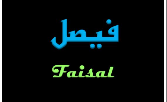 معنى اسم فيصل