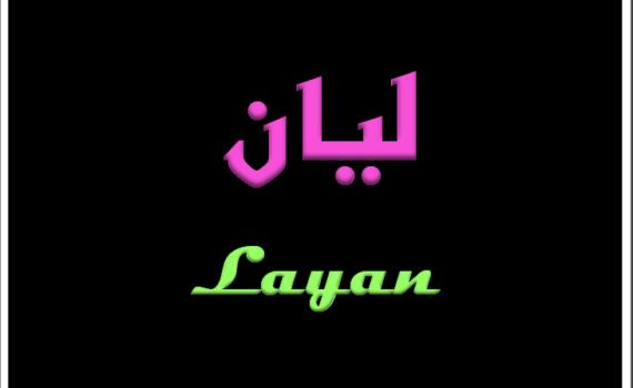 معنى اسم ليان