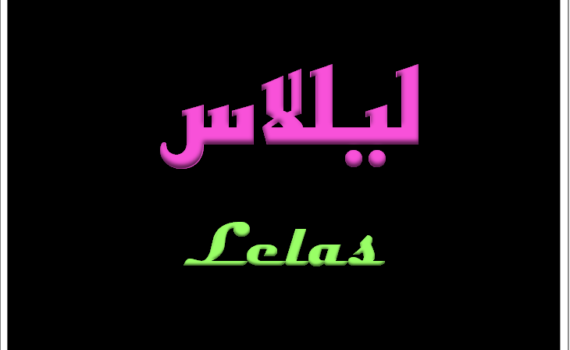 معنى اسم ليلاس