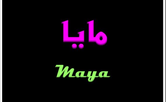 معنى اسم مايا