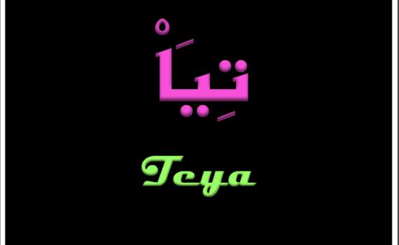 معنى اسم تيا
