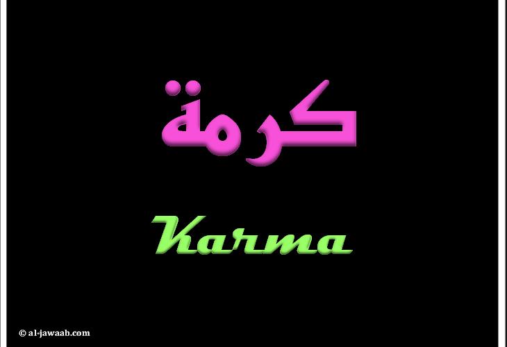 معنى اسم كارما