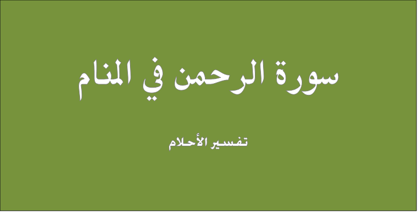 سورة الرحمن في المنام