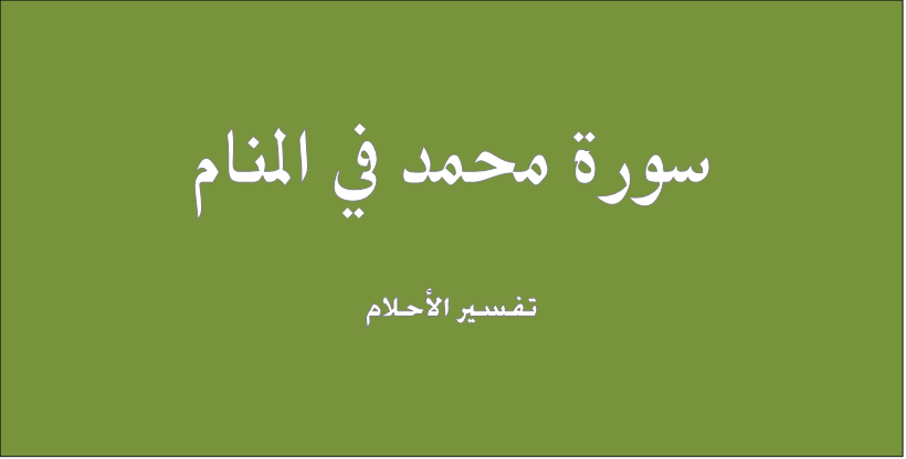 سورة محمد في المنام