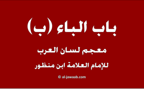 حرف الباء - معجم لسان العرب - قاموس عربي عربي