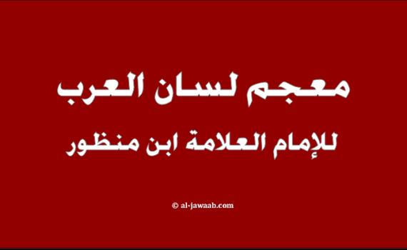 معجم لسان العرب - قاموس عربي عربي