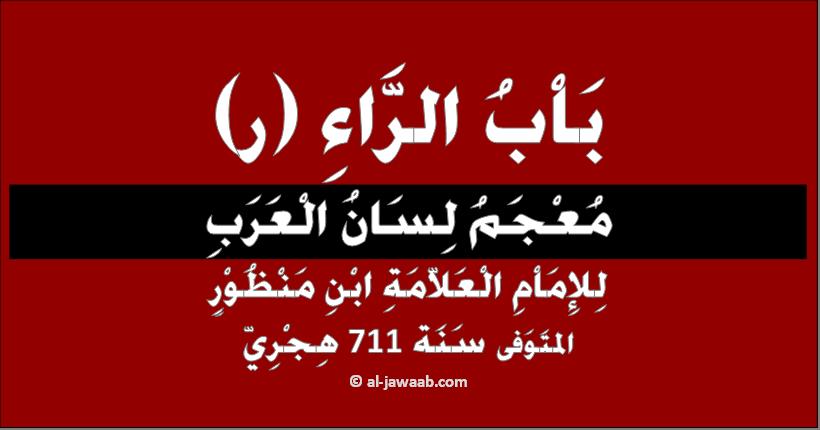 معنى كلمة رمق معجم لسان العرب قاموس عربي عربي