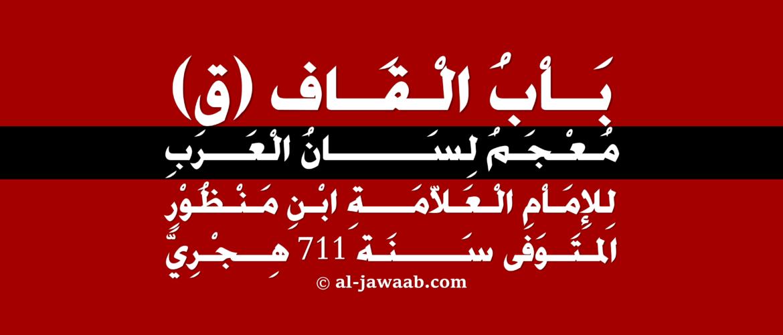 معنى كلمة كتاب في معجم لسان العرب
